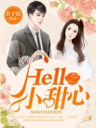 Hello,小甜心