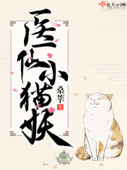 醫仙小貓妖