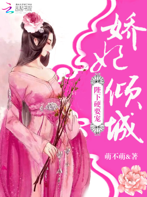 嬌妃傾城:陛下,硬要寵