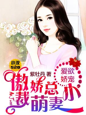 愛欲嬌寵:傲嬌總裁小萌妻