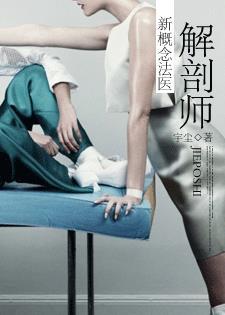 解剖師:新概念法醫