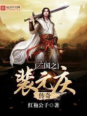 三國之裴元慶傳奇