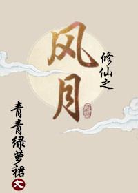 修仙之風月
