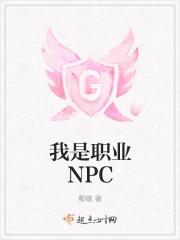 我是職業NPC