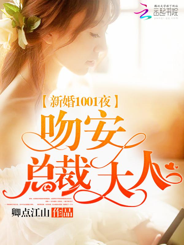 新婚1001夜:吻安,總裁大人
