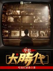 華娛大時代