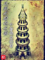 無限之進化之塔