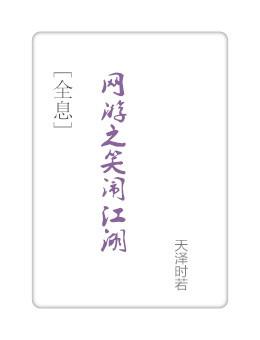 網遊之笑鬧江湖[全息]