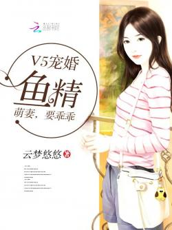 《V5寵婚:魚精萌妻,要乖乖》