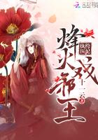 紈絝醫妃:烽火戲邪王