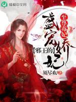 至尊毒妃:邪王的盛寵嬌妃