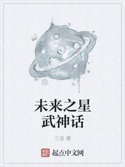 未來之星武神話