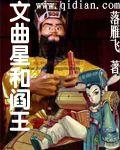 文曲星和閻王