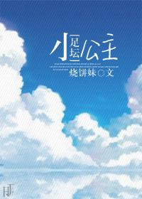 [足壇]小公主