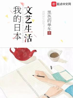 我的日本文藝生活