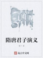 隋唐君子演義