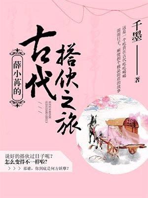薛小苒的古代搭夥之旅