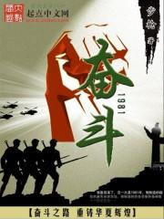 奮鬥1981