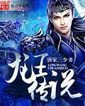 鬥羅大陸3龍王傳說