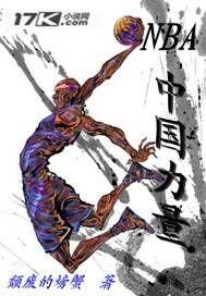 NBA之中國力量