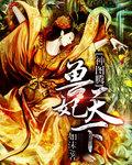 神圖騰:獸妃天下